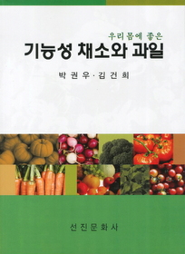 기능성 채소와 과일