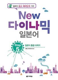 New 다락원 다이나믹 일본어 Step 5