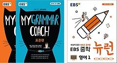 EBS 중학 영문법 마스터 팩 (2019/전3권)