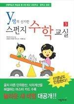 y 쌤의 신기한 스펀지 수학교실 3