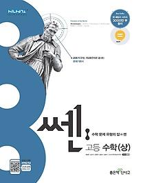 [2권분철] 쎈 SSEN 고등 수학 (상/ 2021)