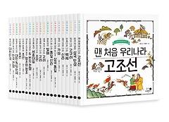나의 첫 역사책 시리즈 1~20권 세트