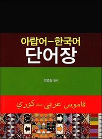 아랍어 한국어 단어장