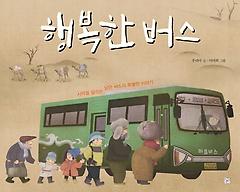 행복한 버스