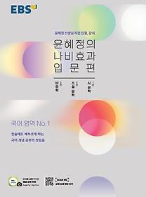 EBS 윤혜정의 나비효과 입문편 (2021년용)