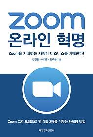 Zoom 온라인 혁명
