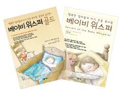 베이비 위스퍼 골드 + 베이비 위스퍼 (전2권 패키지)