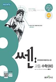 [2권분철] 쎈 SSEN 고등 수학 (하/ 2021)