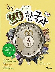 특종! 20세기 한국사 4