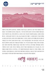 여행 이야기 (대활자본)
