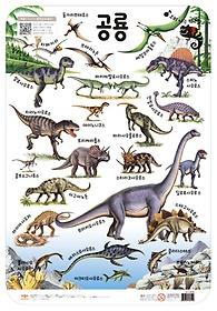 소리 나는 벽그림 - 공룡