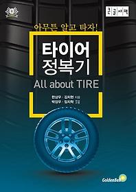 타이어 정복기 (큰글자책)