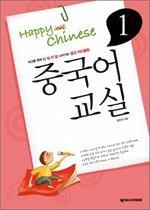 중국어 교실 1