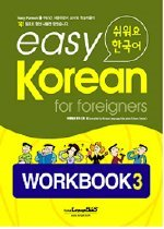 """<font title=""""easy Korean for foreigners Workbook 3 쉬워요 한국어 Workbook 3"""">easy Korean for foreigners Workbook 3 쉬...</font>"""