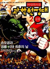 마법천자문 과학원정대 2 - 공룡
