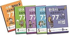 "<font title=""공부 잘하는 학생들의 77가지 비법 시리즈 5권 세트"">공부 잘하는 학생들의 77가지 비법 시리즈 ...</font>"