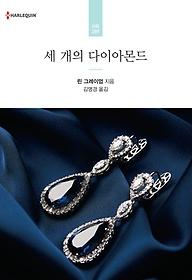 세 개의 다이아몬드