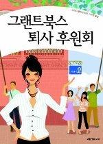 그랜트북스 퇴사 후원회 2