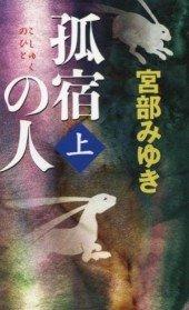 孤宿の人(上) (新書)