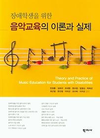 장애학생을 위한 음악교육의 이론과 실제