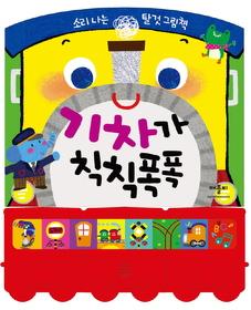기차가 칙칙폭폭 (소리북/ 보드북)