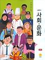 지학사 고등학교 사회문화 교과서 (서범석) 연구용교과서 새교육과정