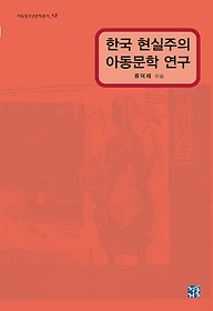한국 현실주의 아동문학 연구