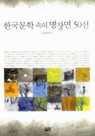 한국문학 속의 명장면 50선