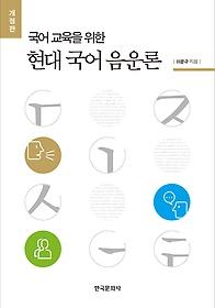 (국어 교육을 위한)현대 국어 음운론