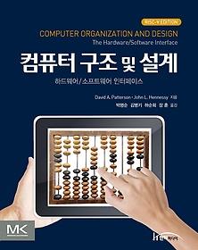 컴퓨터 구조 및 설계 RISC