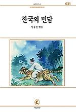 한국의 민담
