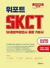 2019 하반기 위포트 SKCT SK종합역량검사 통합 기본서