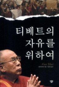 티베트의 자유를 위하여