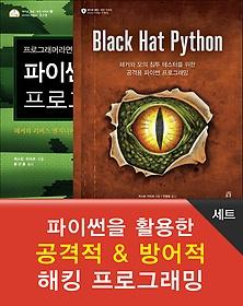 "<font title=""파이썬을 활용한 공격적 & 방어적 해킹 프로그래밍 세트"">파이썬을 활용한 공격적 & 방어적 해킹 프...</font>"