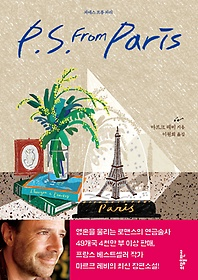 P. S. From Paris 피에스 프롬 파리