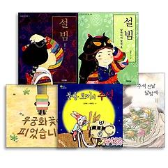 어린이 명절 추석(명절) 그림책 전5권