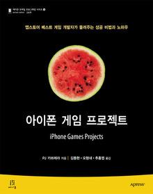 아이폰 게임 프로젝트