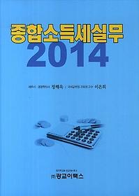 2014 종합소득세실무