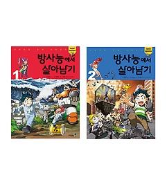 방사능에서 살아남기 1~2권 세트