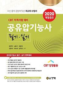 2020 공유압기능사 필기 실기