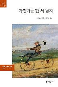 [90일 대여] 자전거를 탄 세 남자