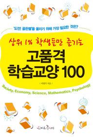 고품격 학습교양 100