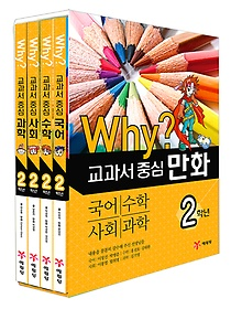 Why? 교과서 중심 2학년 시리즈 4권 세트