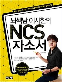 뇌섹남 이시한의 NCS 자소서