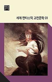 세계 판타스틱 고전문학 01