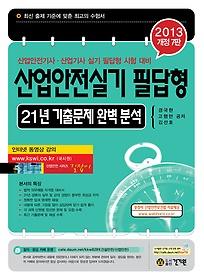 산업안전실기 필답형 (2013)