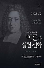 이론과 실천 신학 1 - 신학 서론