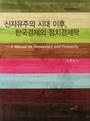 신자유주의 시대 이후, 한국경제의 정치경제학 : A Manual for Democracy and Prosperity