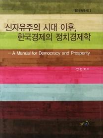 "<font title=""신자유주의 시대 이후 한국경제의 정치경제학"">신자유주의 시대 이후 한국경제의 정치경제...</font>"