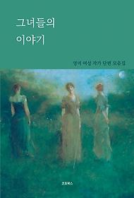 그녀들의 이야기